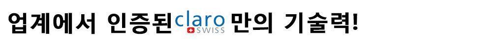 클라로스위스-소개부분-제목